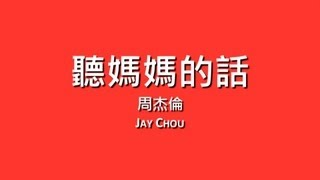 周杰倫 Jay Chou / 聽媽媽的話【歌詞】