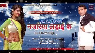 कहा जाबू हे गोरी नजरिया लड़ाई के  folk song | Ramlal yadav |  Mann Music Ent Regional