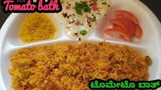 Tomato Bath/Tomato Bath in kannada/Tomato rice bath in kannada/ಟೊಮೇಟೊ ಬಾತ್.
