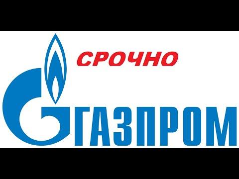 Новости 16.09.2019 акции Татнефти, Газпрома, Новатэка, Роснефти и других компаний