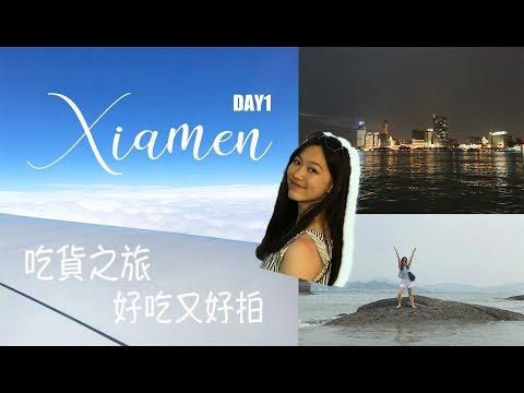 吃貨、網美模式啟動😆廈門 Day1 鼓浪嶼&中山步行街|Xiamen Vlog