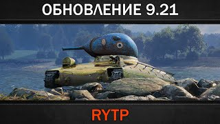 Обновление 9.21 | RYTP