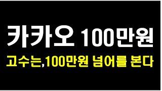 [주식] 카카오 100만원을 보라,  NAVER 2005년 역사적 고점 돌파  파동과 유사