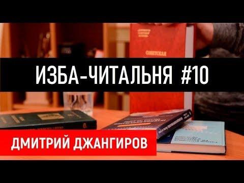 Дмитрий Джангиров. 'Изба-читальня'