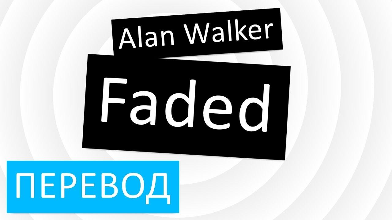 Alan walker faded   wowone — новинки музыки.