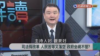 2018.12.4【新聞大解讀】司法假改革 人民苦等又落空 政府坐視不管?