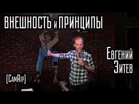 Что нужно скрывать от женщин - Евгений Зитев Stand-Up / CamRip