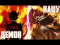 ИФ 03 20 отсылок к сильнейшему демону из книги Зерефа Э Н Д у Нацу mp3