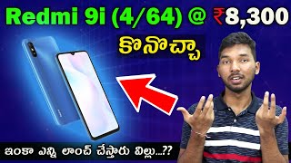 Redmi 9i Launched !!! Asal Em Special Undi Dintlo ??