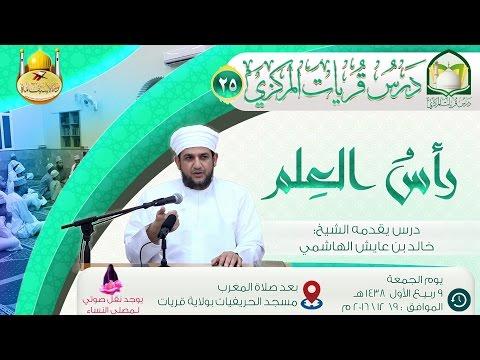 (٢٥) رأس العلم الشيخ خالد الهاشمي