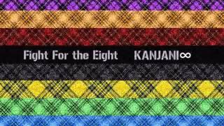 関ジャニ∞ - Fight for the Eight
