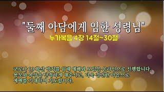일산충신교회 주일예배(20210110)