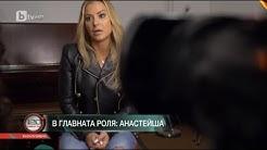 Anastacia- interview for BTV bg (Kazakistan)