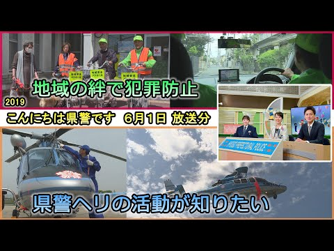 ~地域の絆で犯罪防止・県警ヘリの活動紹介~(令和元年6月1日放送)