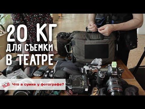 Виктор Дмитриев. Что в сумке у театрального фотографа?