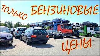 Авто из Литвы, бензиновые автомобили, цена.