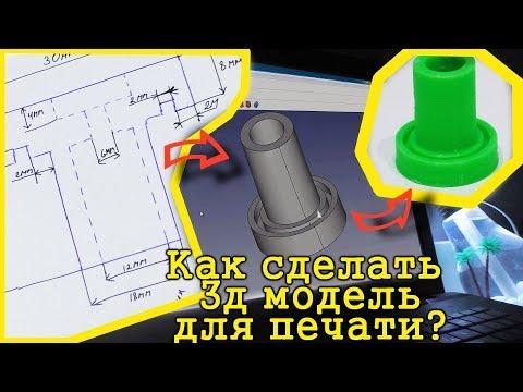КАК СДЕЛАТЬ 3Д МОДЕЛЬ ДЛЯ ПЕЧАТИ НА 3D ПРИНТЕРЕ. Уроки FreeCAD
