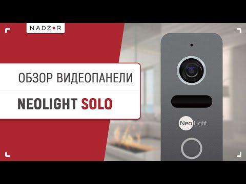 Neolight Solo Graphite – вызывная панель с цветной видеокамерой и ночной ИК-подсветкой