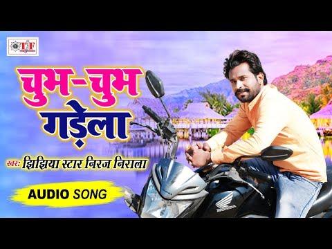 Jhijhiya Star Niraj Nirala का HIT BHOJPURI SONG | चुभ चुभ गडेला | Pyar Pariksha Ke Baad Hoi