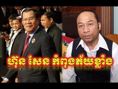 Khmer Krom talking about hun sen ហ៊ុន សែន កំពុងភ័យខ្លាំង khmer news, khmer hot news 2019