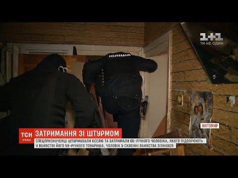 У Житомирі спецпризначенці штурмували квартиру чоловіка, якого підозрюють у вбивстві