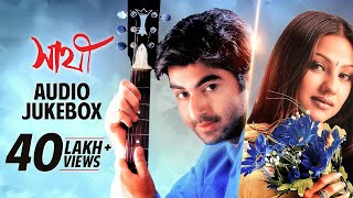 Sathi ( সাথী ) | Audio Jukebox | Jeet | Priyanka | S.P.Venkatesh| Haranath Chakraborty | SVF Music