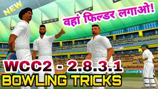 How to Take Wicket in Wcc2 Test Match | Wcc 2 Bowling Tips | New Update