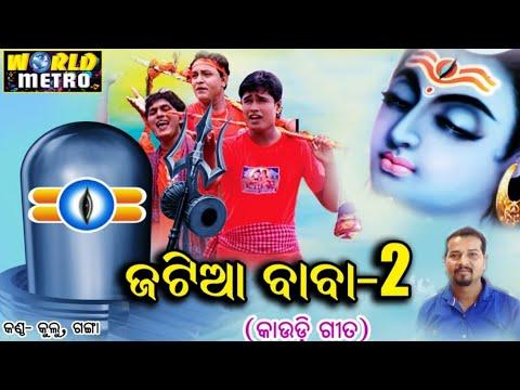 New Bol Bam Song 2018 Mp3 Ll Kaudi DJ Mp3 Ll Latest Bol Bam DJ Ll Odisha Aaina