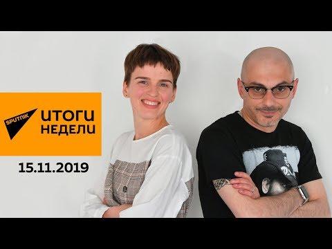 Распродажа Украины, выбор Додона и грузинский танец ЛГБТ