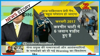 DNA: Analysing Army Chief Bipin Rawat's warning against people in Kashmir supporting terrorism