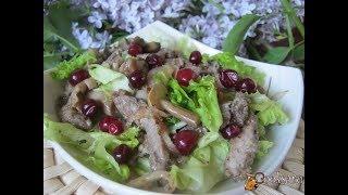 Охотничий салат с дичью и опятами (Дичь, Клюква, Опята, Салат)