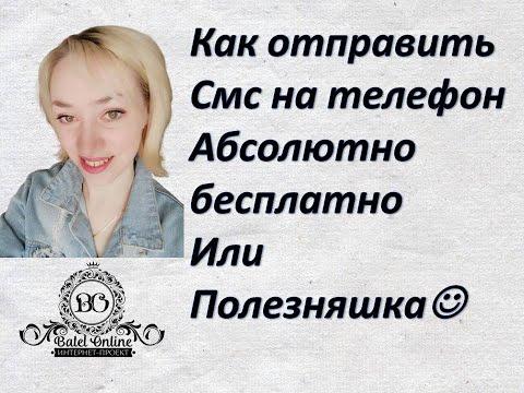 Как отправить смс бесплатно через интернет на телефон. Анастасия Шиянова