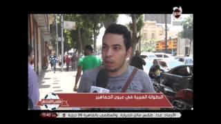 ملعب الشاطر - تقرير عن  رأى الجماهير عن البطولة العربية