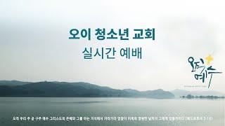 2021년 2월 14일(주) 오이교회 청소년  예배실황