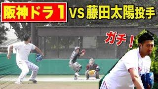 ライパチです!NPB通算12年…あの藤田太陽投手が天晴の練習にキター!!...