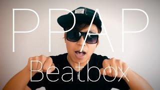 PPAP Beatbox / 口だけでペンパイナッポーアッポーペン