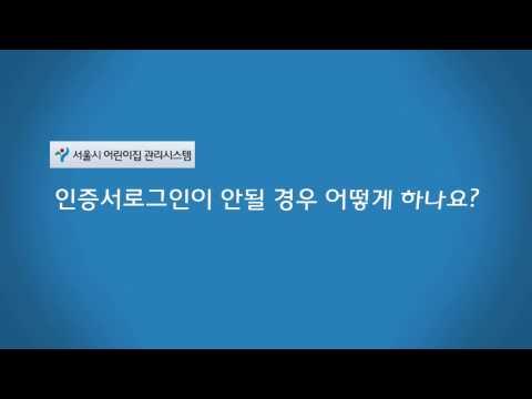 서울시 어린이집 관리시스템-03.인증서 로그인 불가시 조치방법