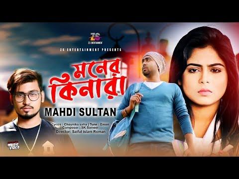 Moner Kinara I মনের কিনারা Mahdi Sultan Bangla Latest Song 2019 mp3 letöltés