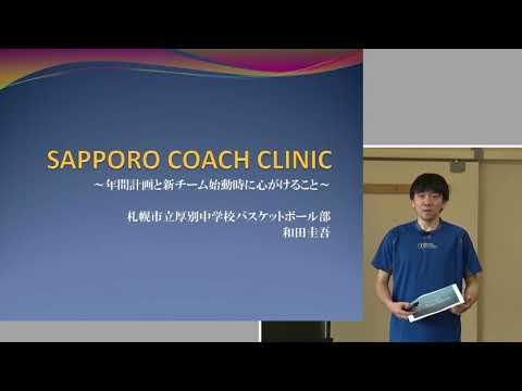 Sapporo Coach Clinic-サッポロ・コーチ・クリニック