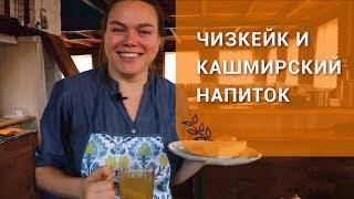Чизкейк (без яиц) и кашмирский напиток к новому году