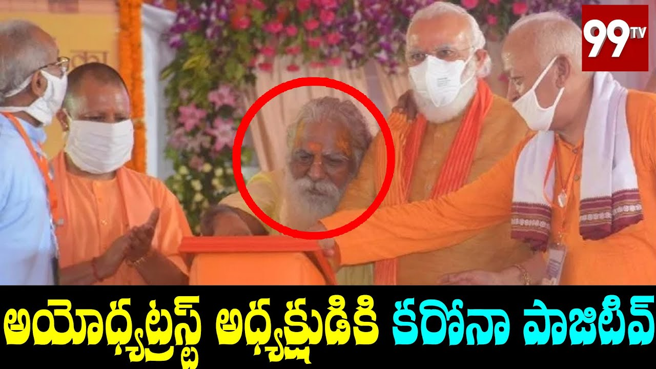 Ram Mandir Trust Chief Nritya Gopal Das Tests Covid Positive | PM Modi | Ayodhya Temple | 99TV