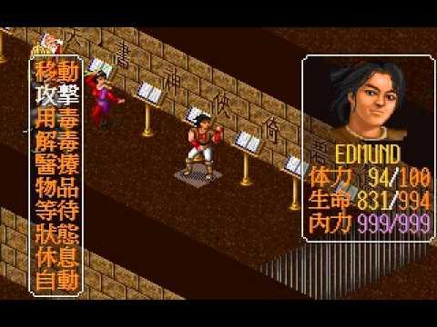 金庸群俠傳 DOS版 十大好人 無補血 純野球拳 - YouTube