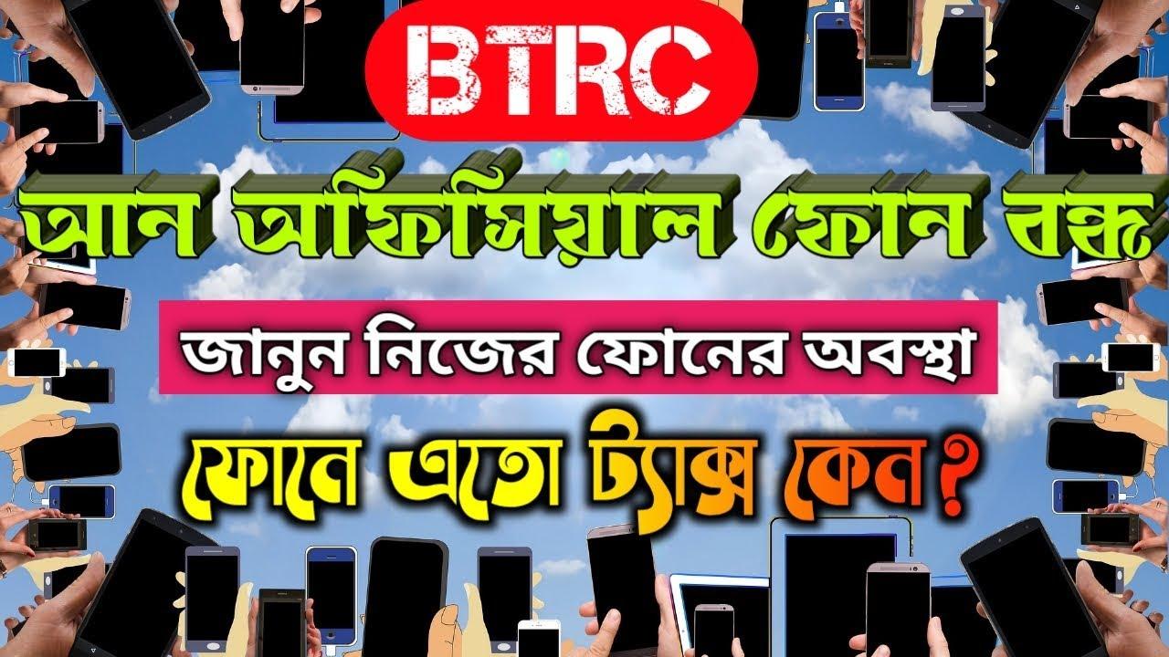 UnOfficial Phone Ban in Bangladesh | আন অফিসিয়াল, অবৈধ, ক্লোন ফোন বন্ধের নটিস BTRC এর