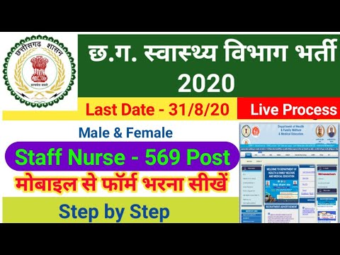 cg-staff-nurse-2020-online-form-kaise-bhare---how-to-apply-online-!-cg-health-!-live-process