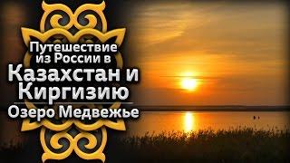 Путешествие в Казахстан и Киргизию. Курганская область. Озеро Медвежье #1