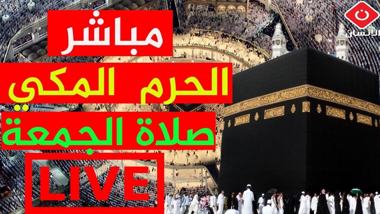 مباشر - خطبة الجمعة من الحرم المكي- makkah live - مكة مباشر - صلاة الجمعة من الحرم المكي
