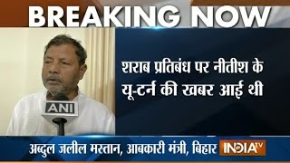 Abdul Jalil Mastan Speaks on Liquor Ban in Bihar