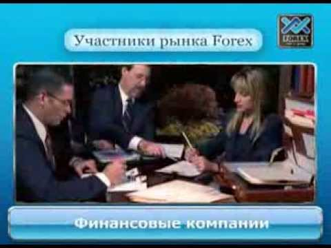 Обучающий Фильм FOREX MMCIS Group (Видео о Заработке в Интернете)