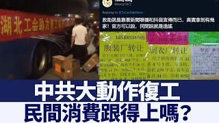復工又返鄉 中共拖不動經濟三駕馬車 新唐人亞太電視 20200503