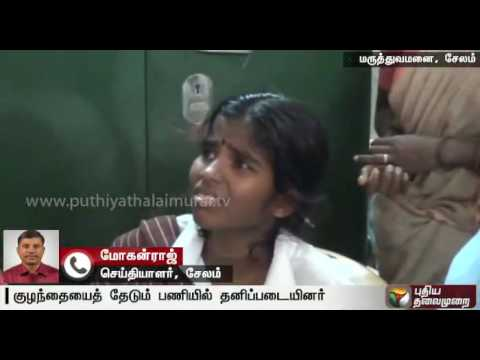 Special police teams to search newborn abducted from Salem govt hospital | Live report